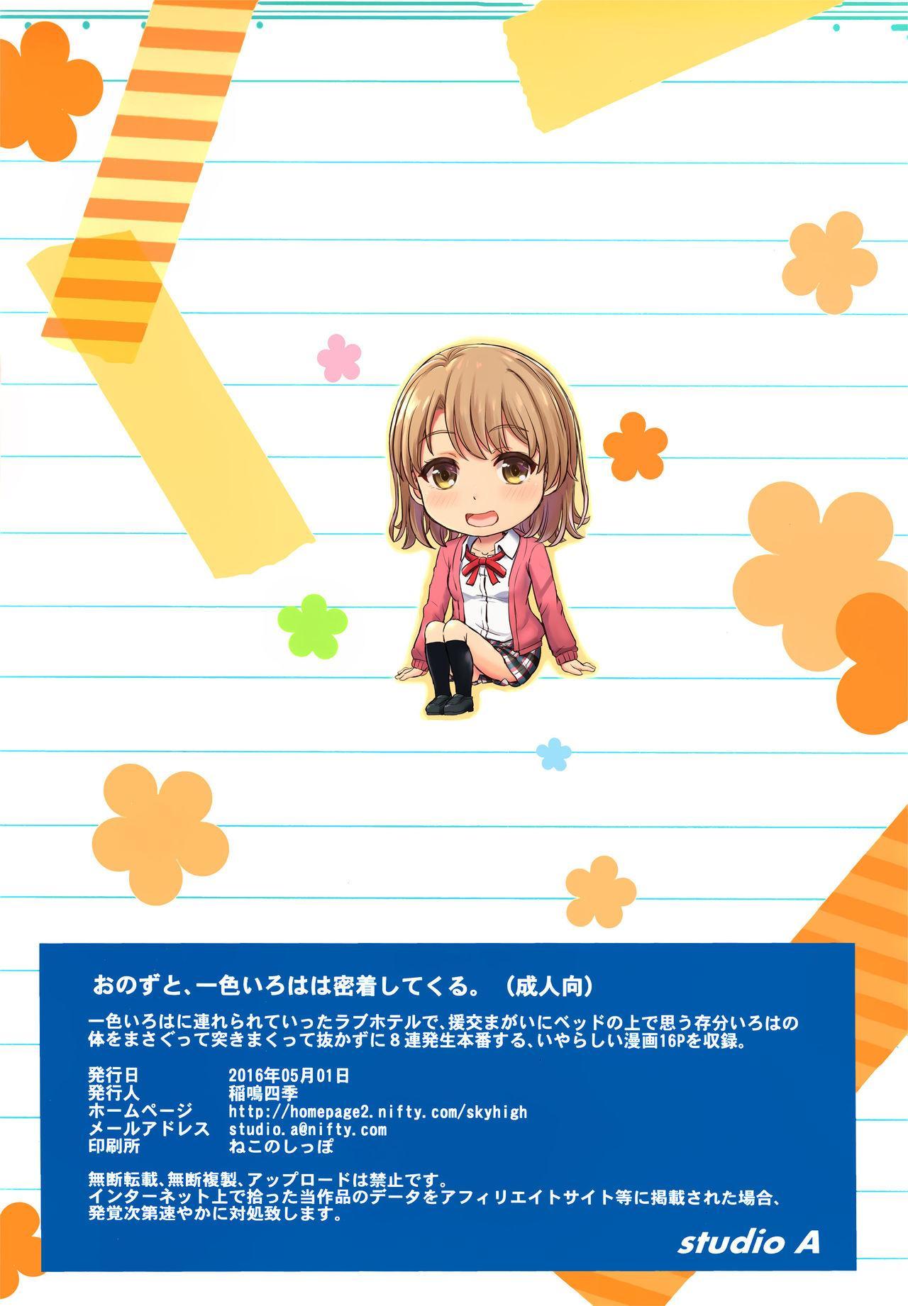 Onozuto, Isshiki Iroha wa Micchaku Shitekuru. 19
