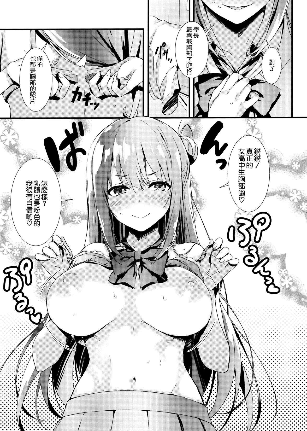 Echi Echi Kouhai-chan! 12