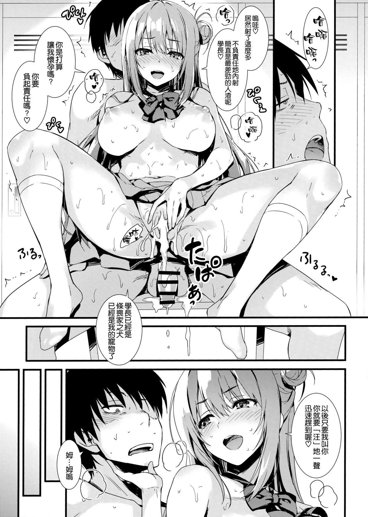 Echi Echi Kouhai-chan! 24