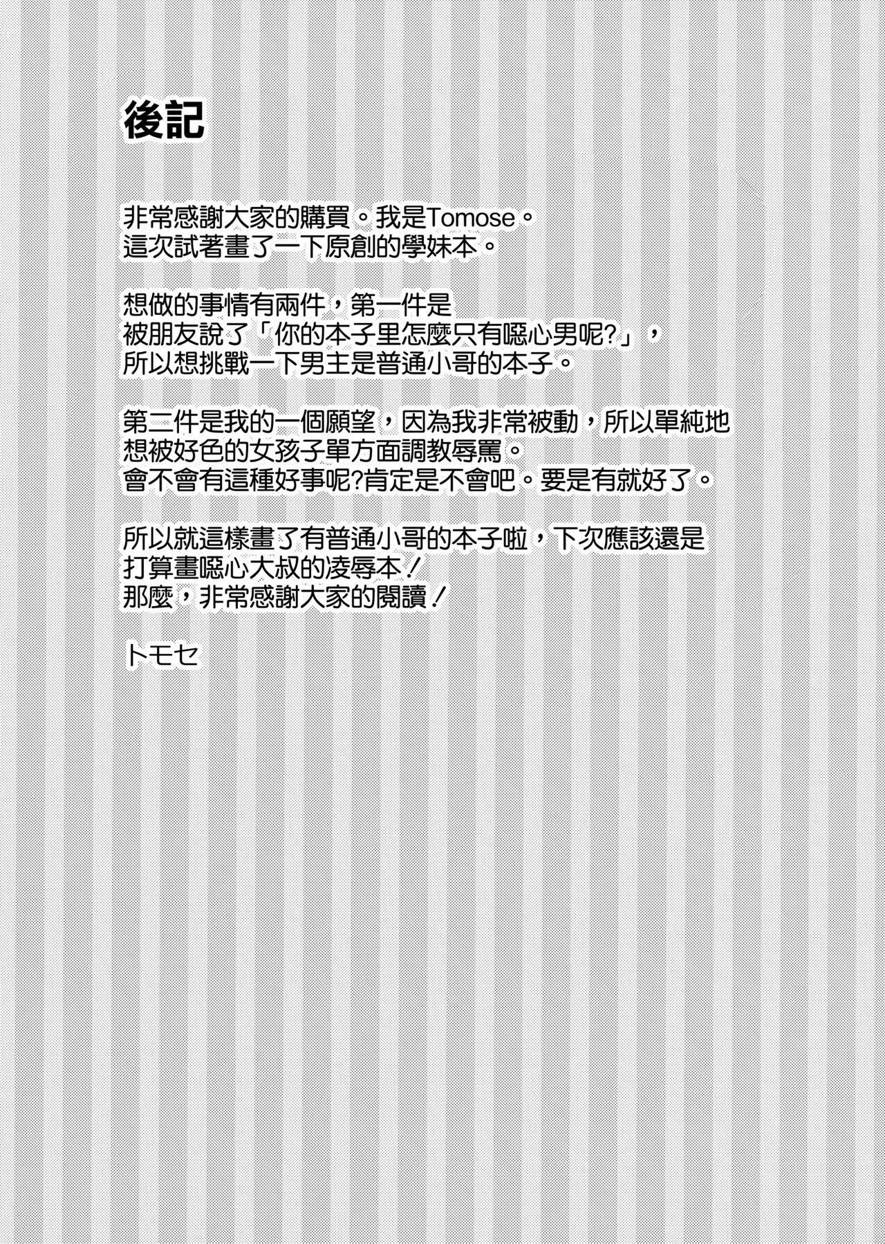 Echi Echi Kouhai-chan! 31
