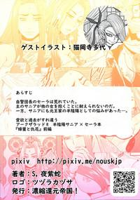 Mitsubachi to Ada Hana Zenpen 2
