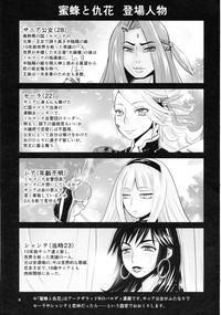 Mitsubachi to Ada Hana Zenpen 4