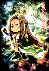 Mitsubachi to Ada Hana Zenpen 5