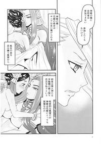 Mitsubachi to Ada Hana Zenpen 8
