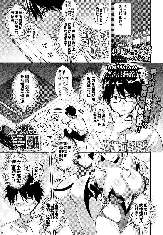 [Derauea] Tonari no Succubus-chan Ch. 1-2 [Chinese] [therethere個人翻譯&嵌字] [Digital] 0