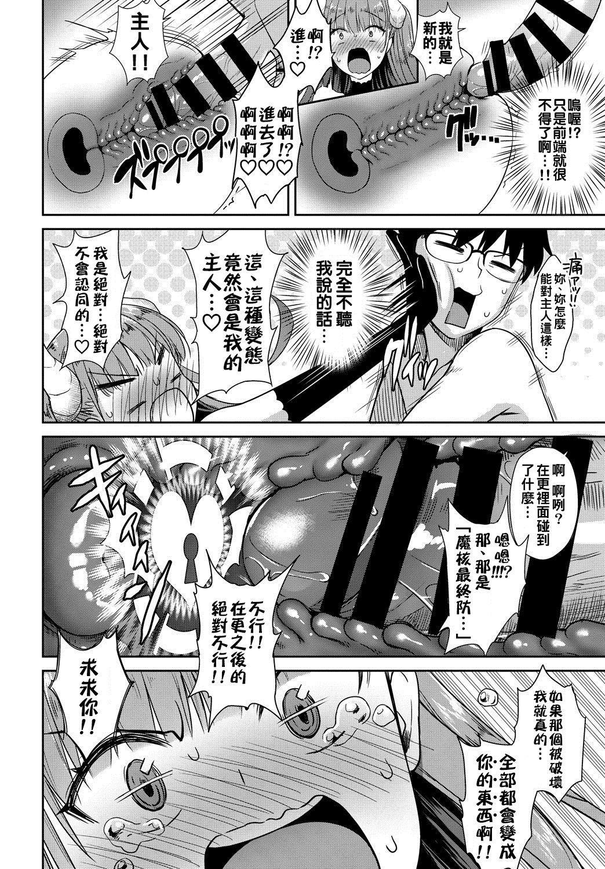 [Derauea] Tonari no Succubus-chan Ch. 1-2 [Chinese] [therethere個人翻譯&嵌字] [Digital] 13