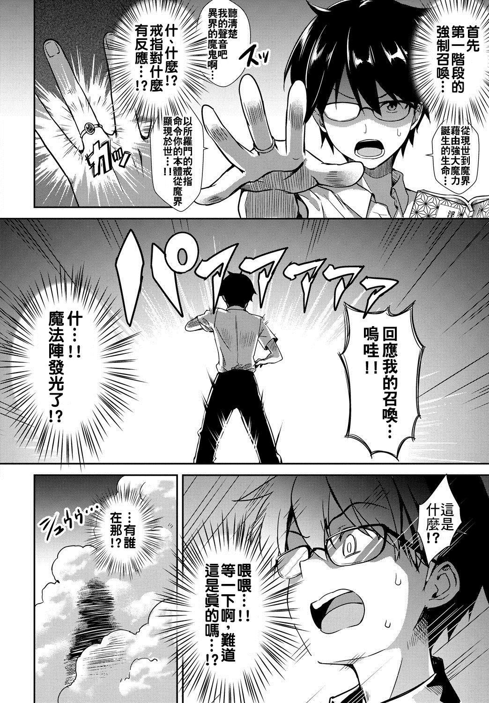 [Derauea] Tonari no Succubus-chan Ch. 1-2 [Chinese] [therethere個人翻譯&嵌字] [Digital] 1