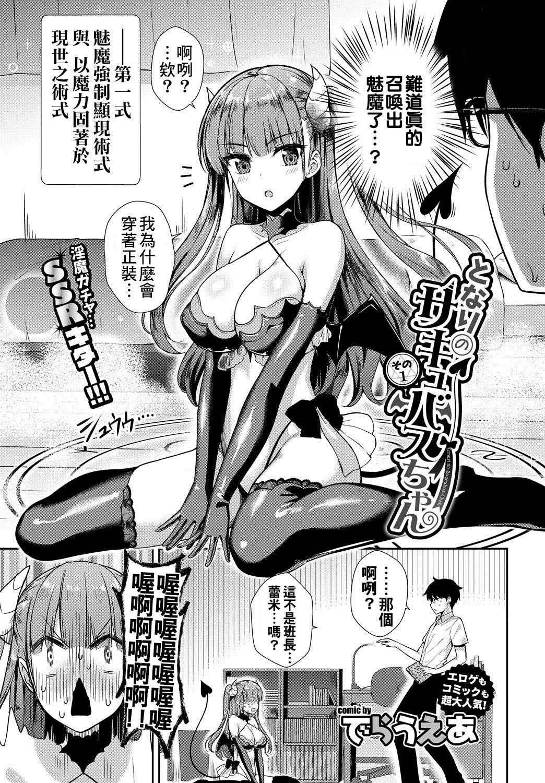 [Derauea] Tonari no Succubus-chan Ch. 1-2 [Chinese] [therethere個人翻譯&嵌字] [Digital] 2