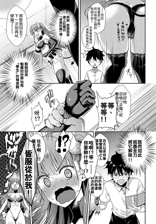 [Derauea] Tonari no Succubus-chan Ch. 1-2 [Chinese] [therethere個人翻譯&嵌字] [Digital] 4