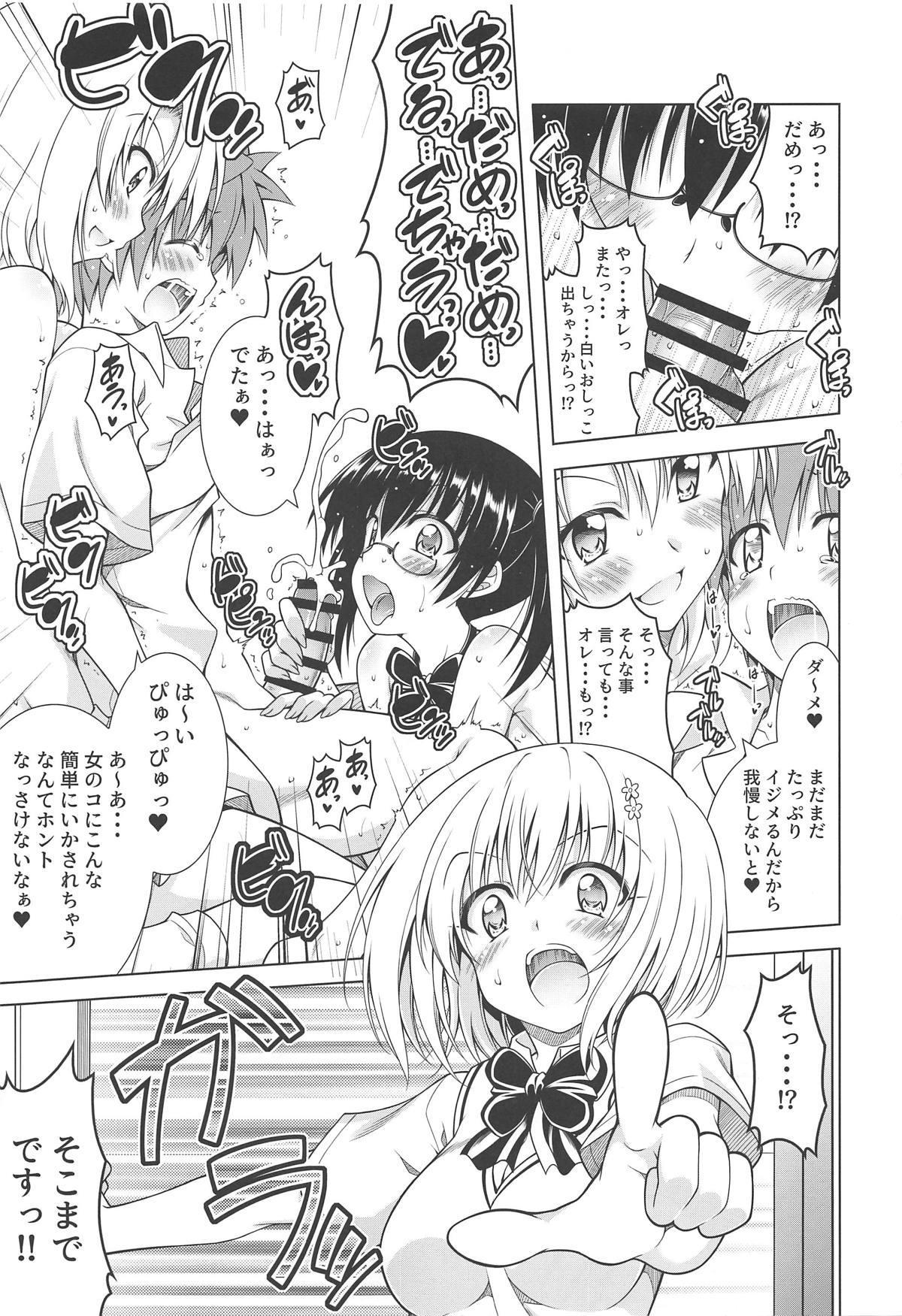 Rito-san no Harem Seikatsu 7 10