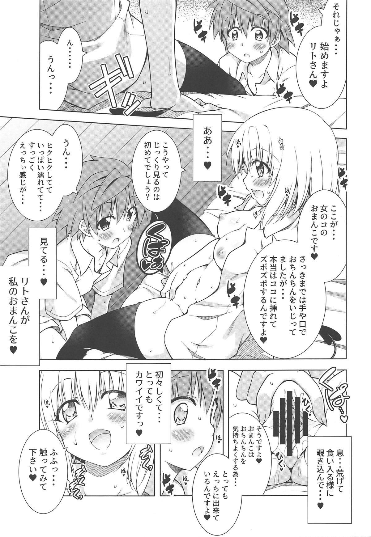 Rito-san no Harem Seikatsu 7 16