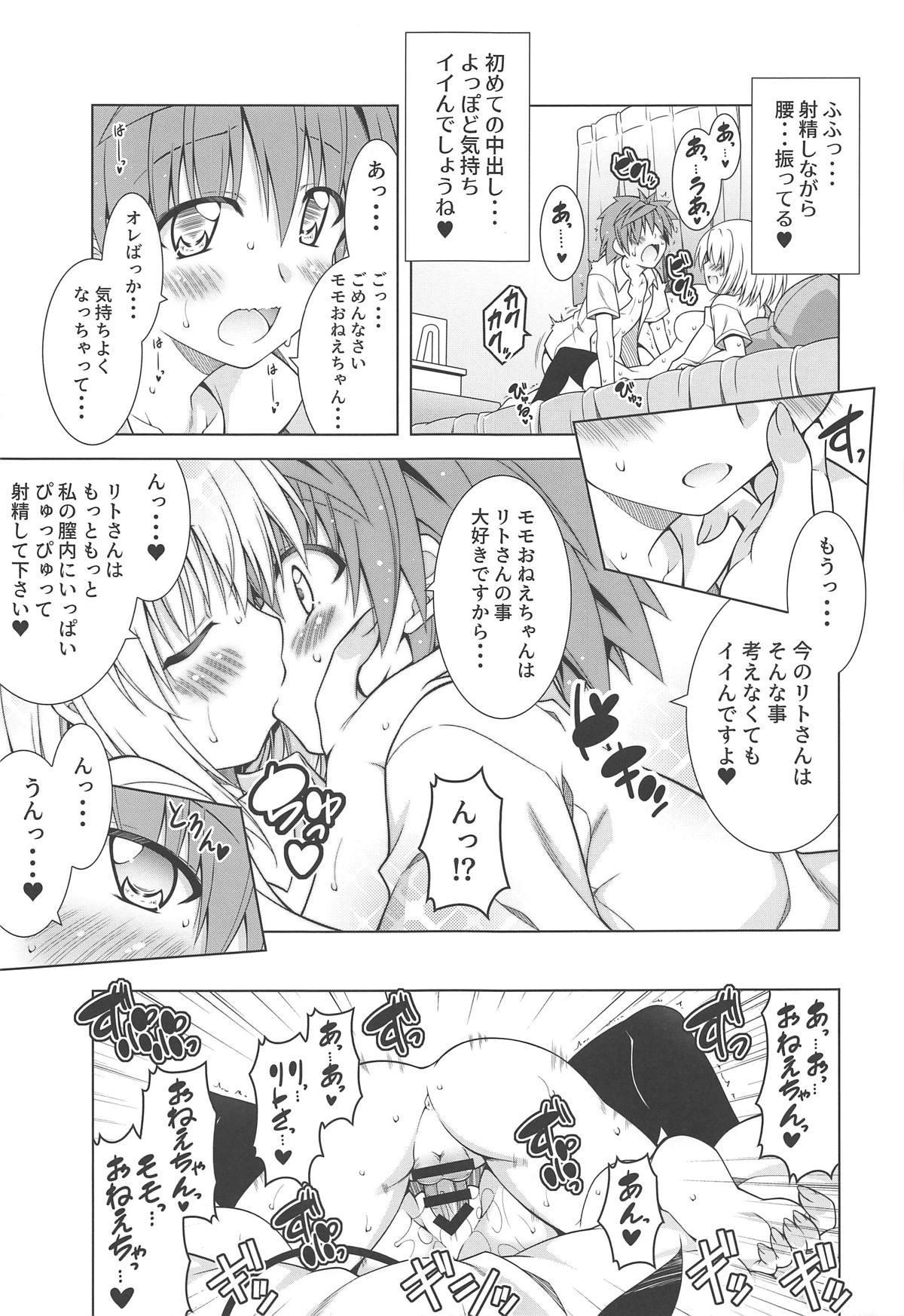 Rito-san no Harem Seikatsu 7 20
