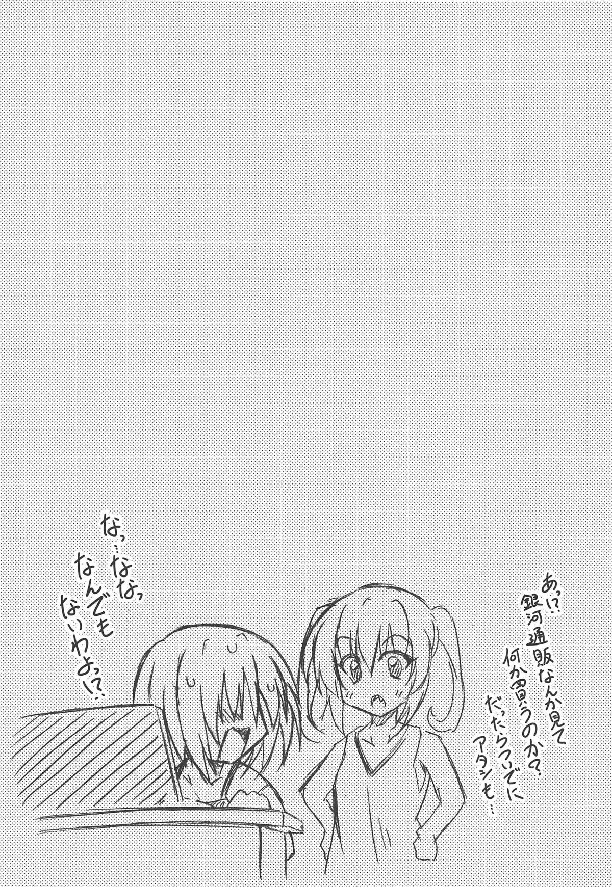 Rito-san no Harem Seikatsu 7 24