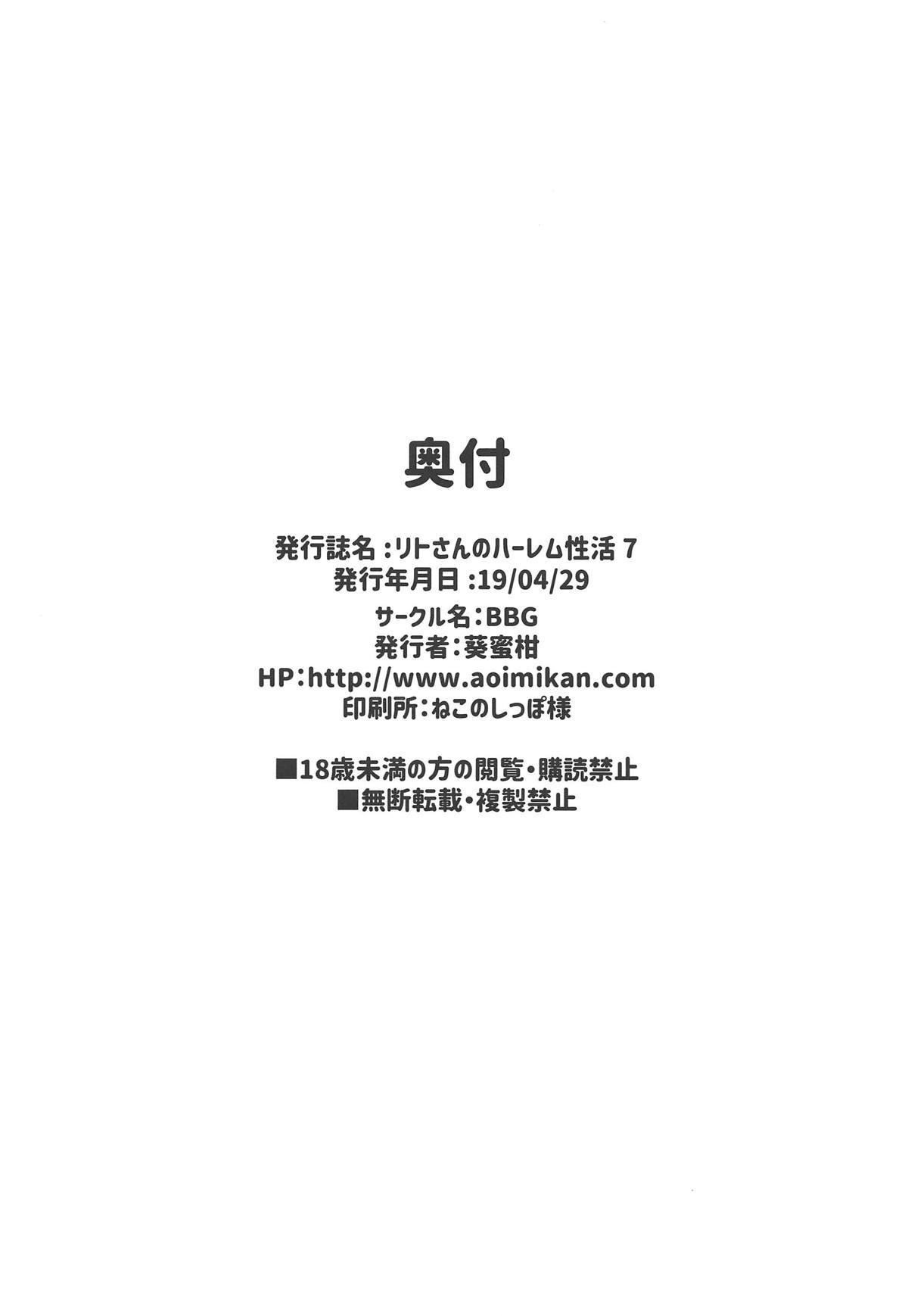 Rito-san no Harem Seikatsu 7 27