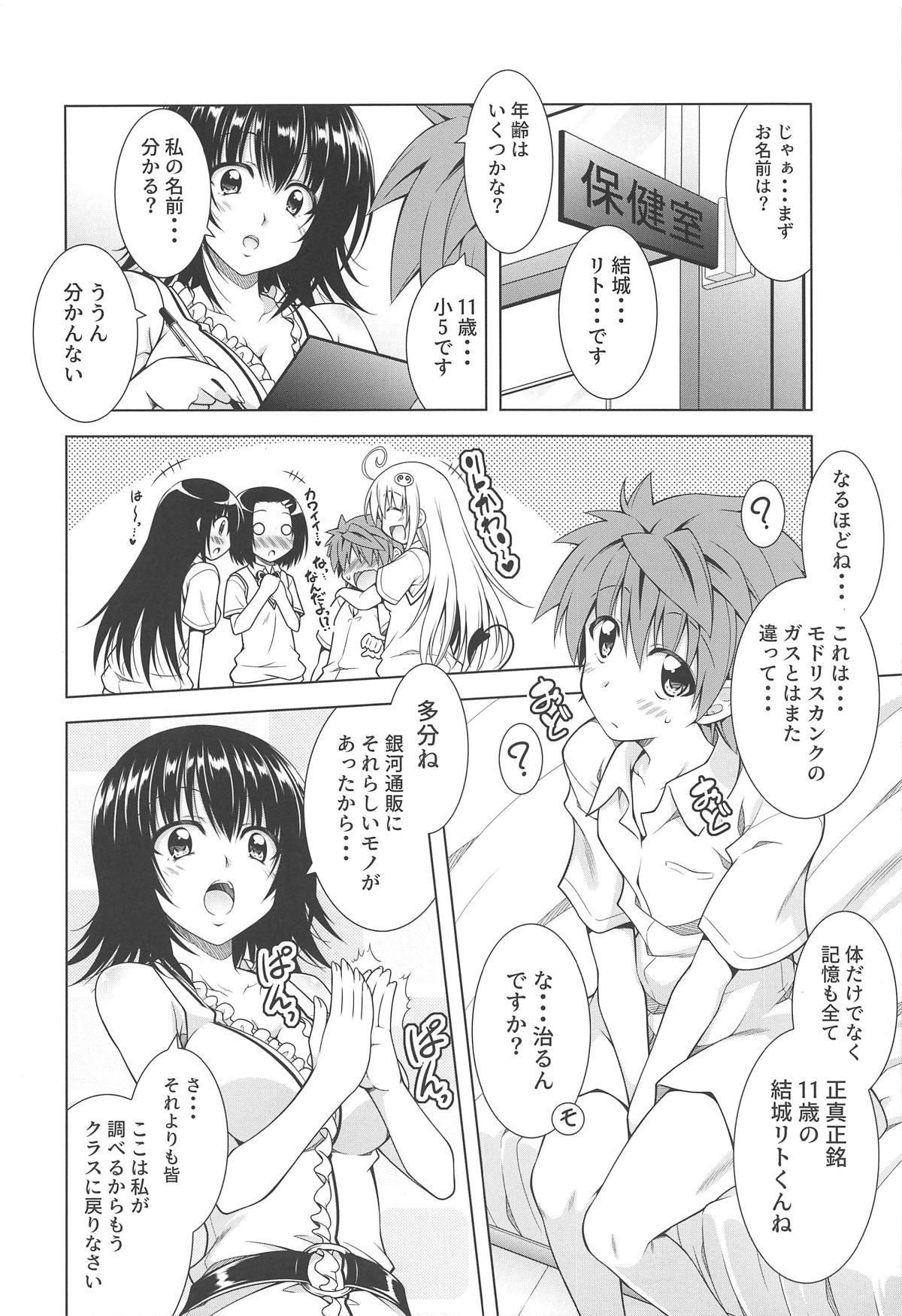 Rito-san no Harem Seikatsu 7 3
