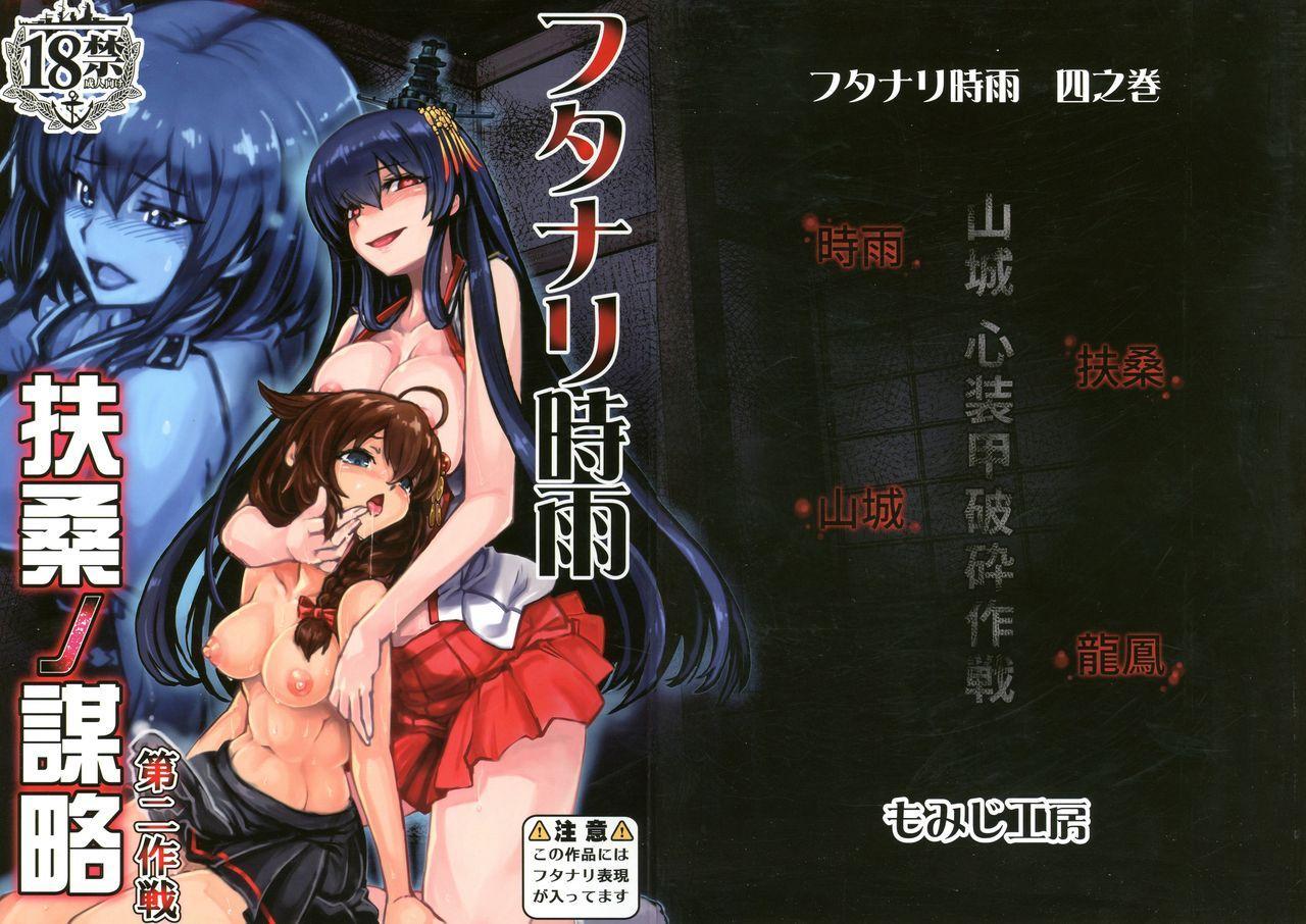 Futanari Shigure Fusou no Bouryaku Daini Sakusen 0