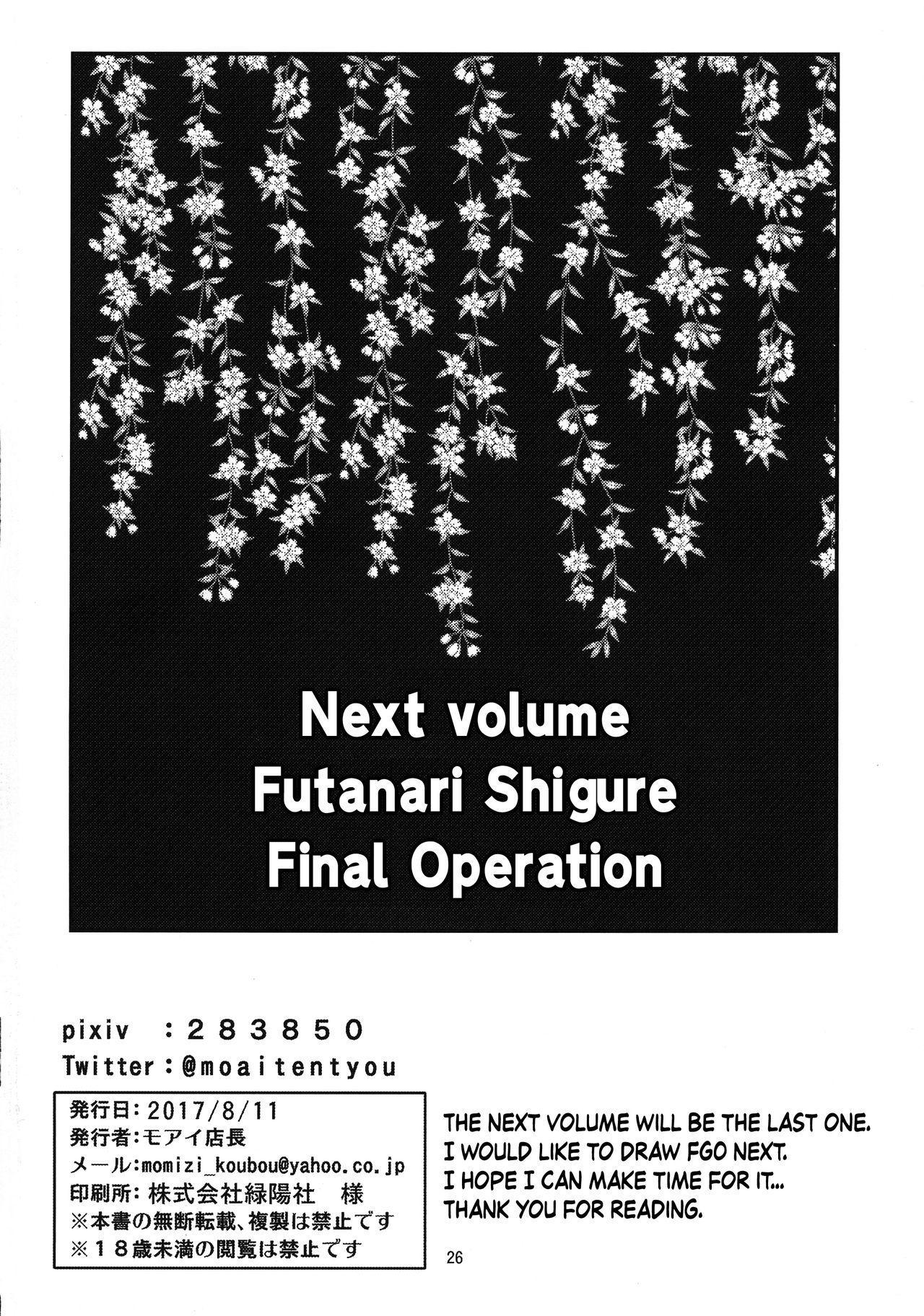Futanari Shigure Fusou no Bouryaku Daini Sakusen 24