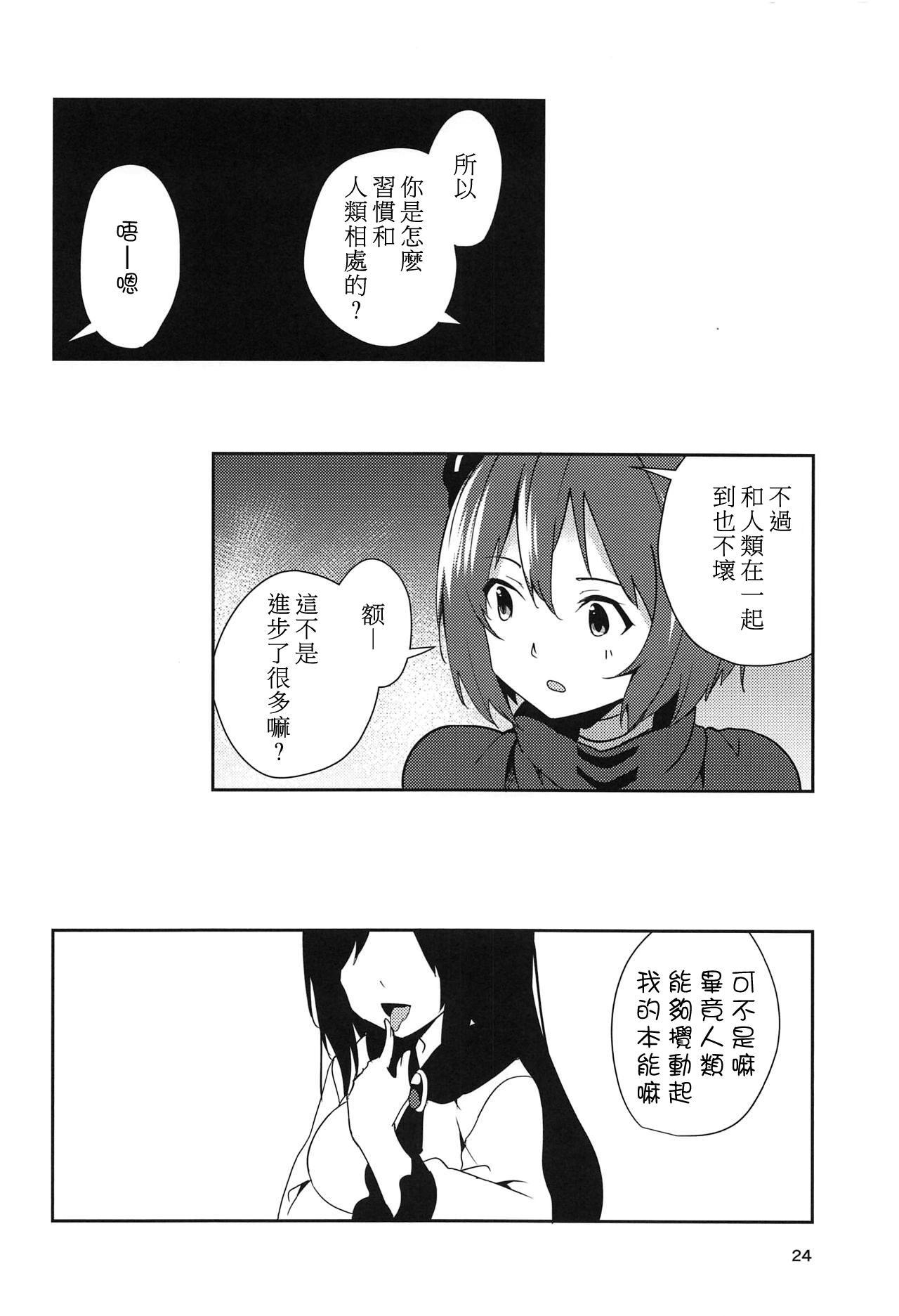 Kagerou-san no Ningen Taikenki 23