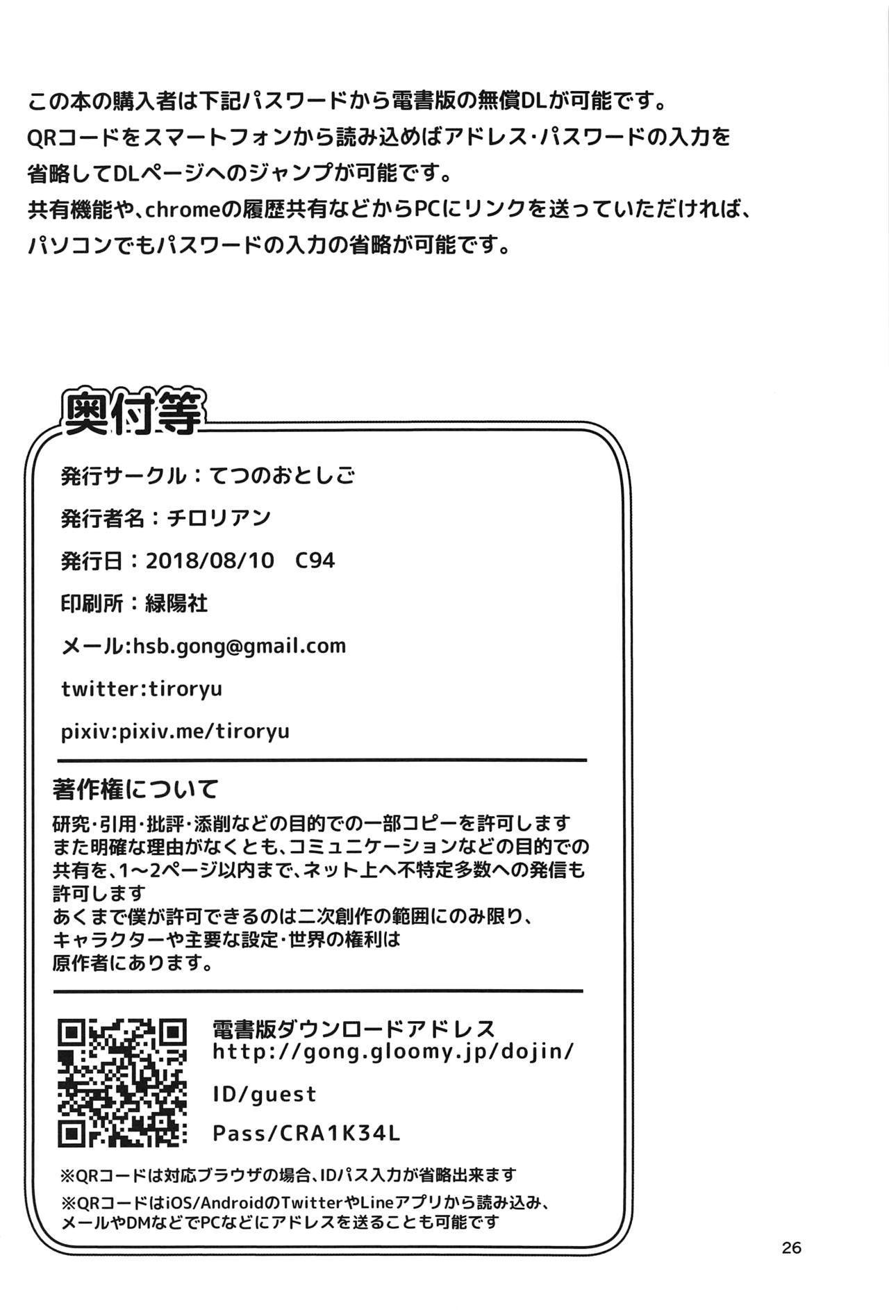 Kagerou-san no Ningen Taikenki 25