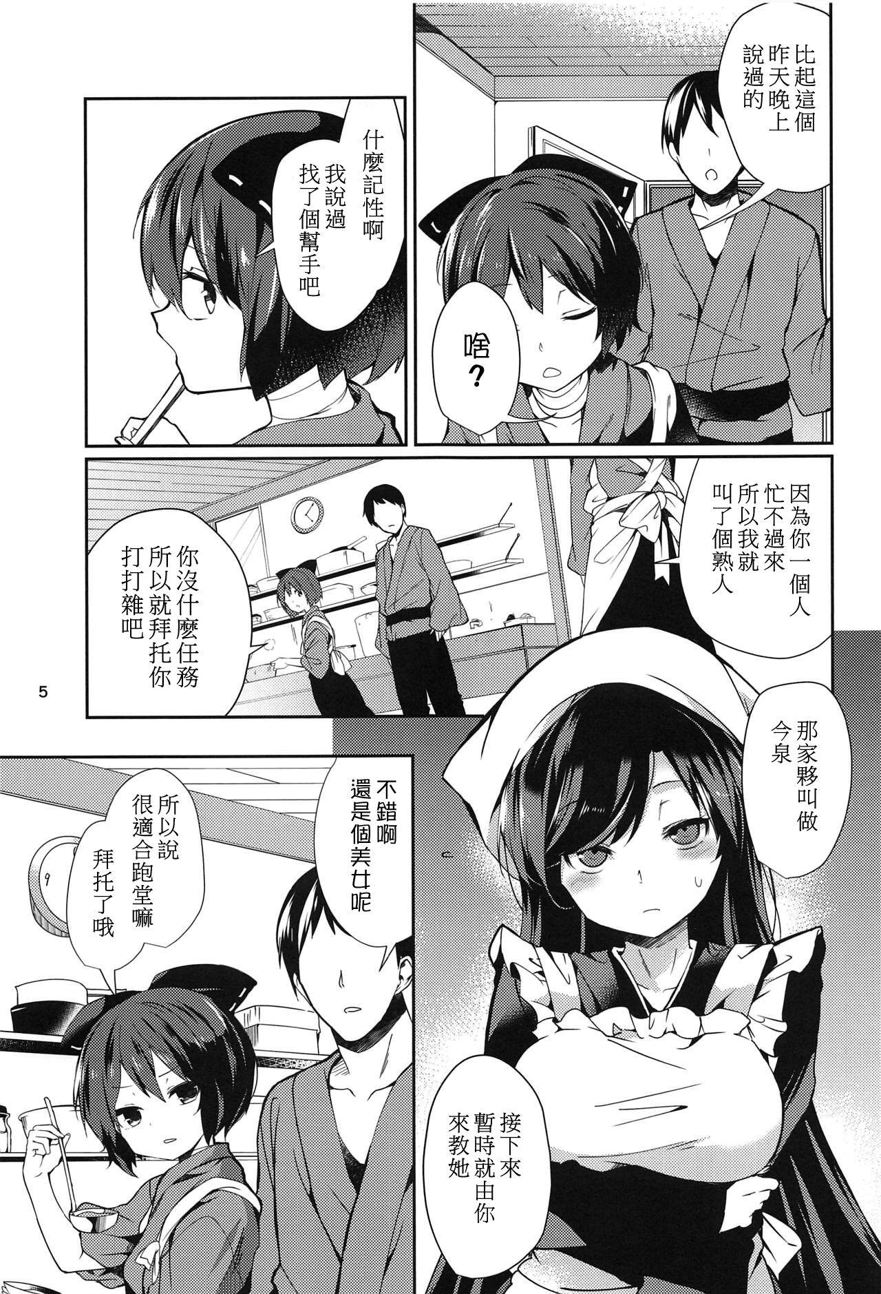 Kagerou-san no Ningen Taikenki 4