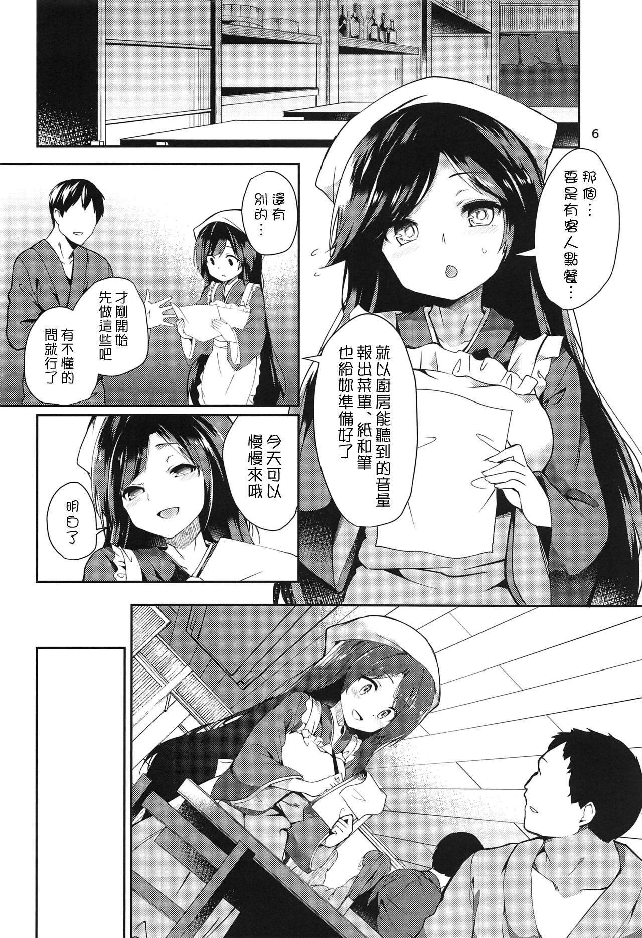 Kagerou-san no Ningen Taikenki 5