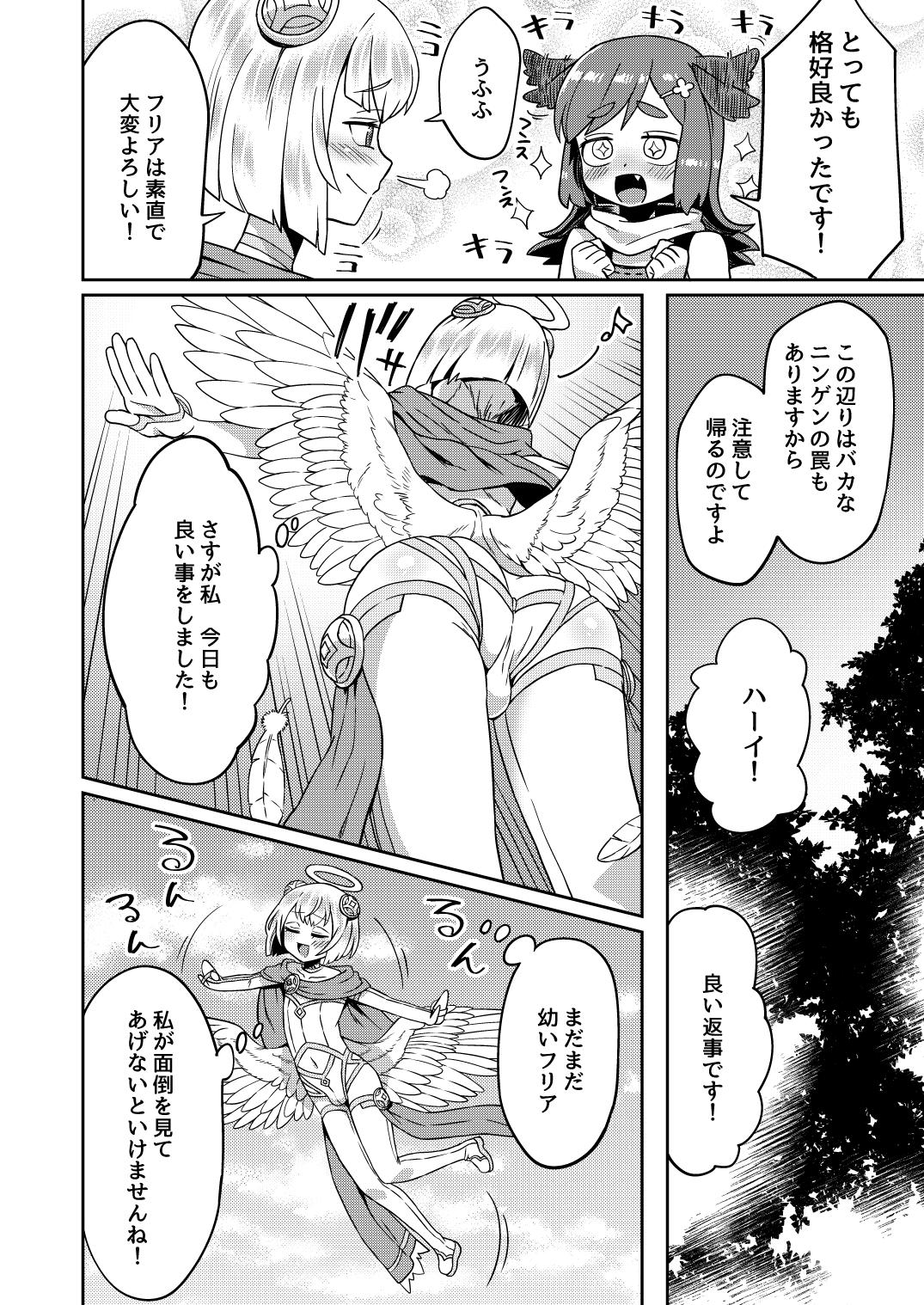 Tasukegoto 3