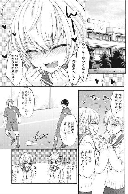 Houkago Love Mode 17 0