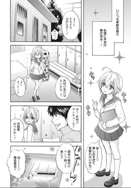 Houkago Love Mode 17 1