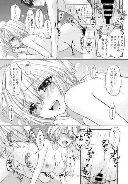 Houkago Love Mode 17 20