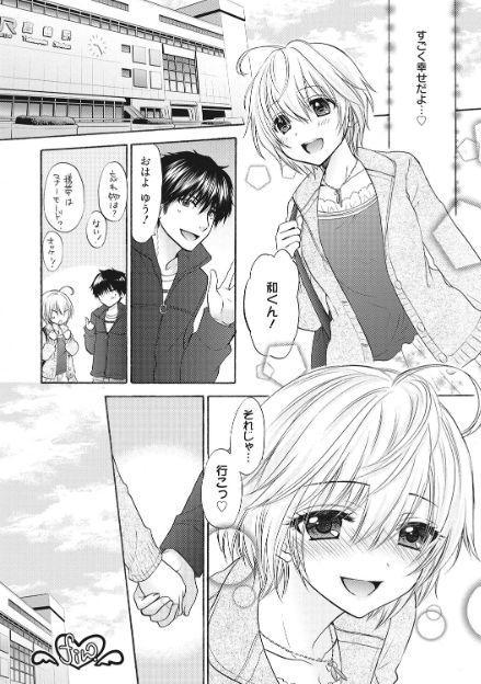 Houkago Love Mode 17 27