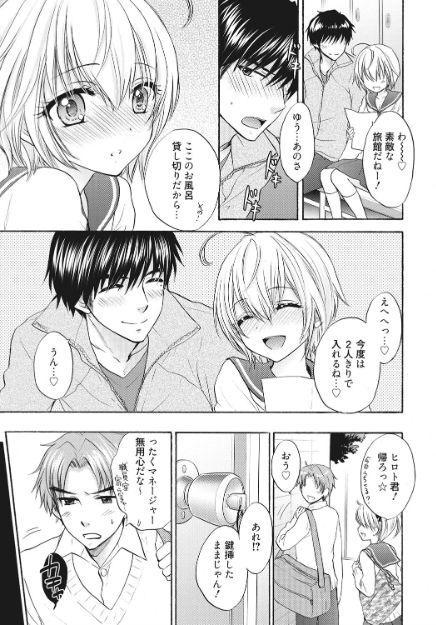 Houkago Love Mode 17 2