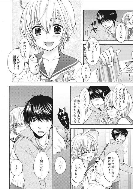 Houkago Love Mode 17 3