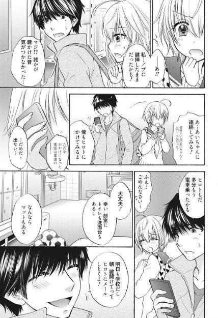 Houkago Love Mode 17 4