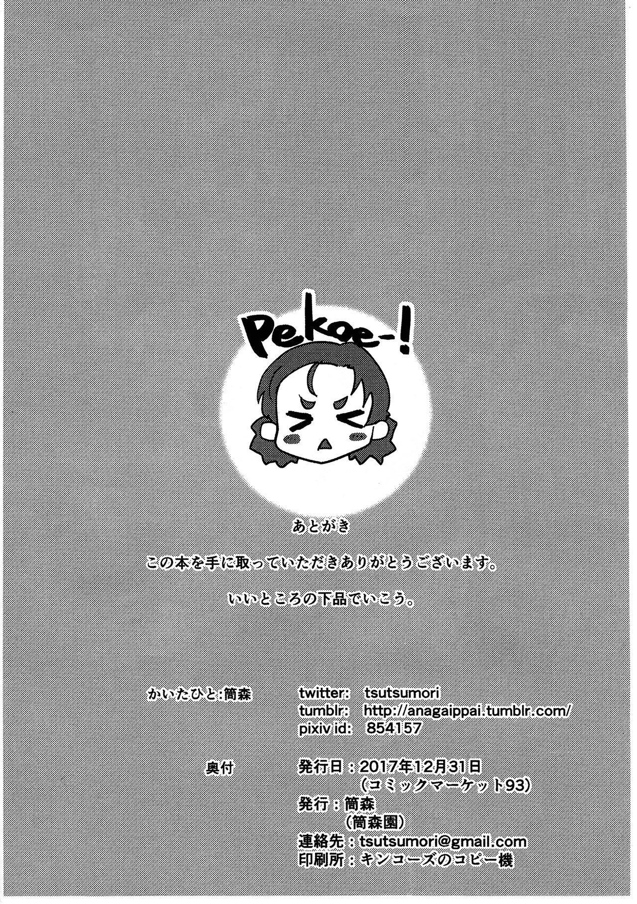 Futanari Osamu Hon 11