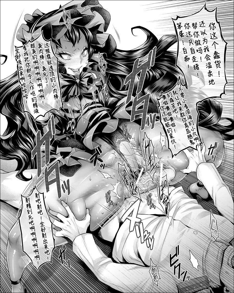 Kyoufu no Shinkai Vacuum 3
