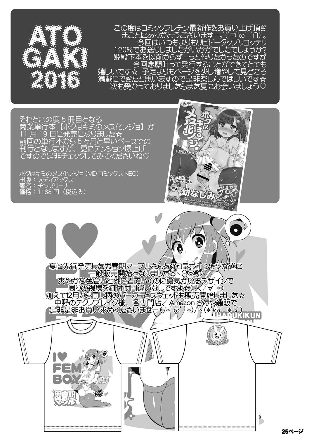 COMIC Furechin 2016-12 24