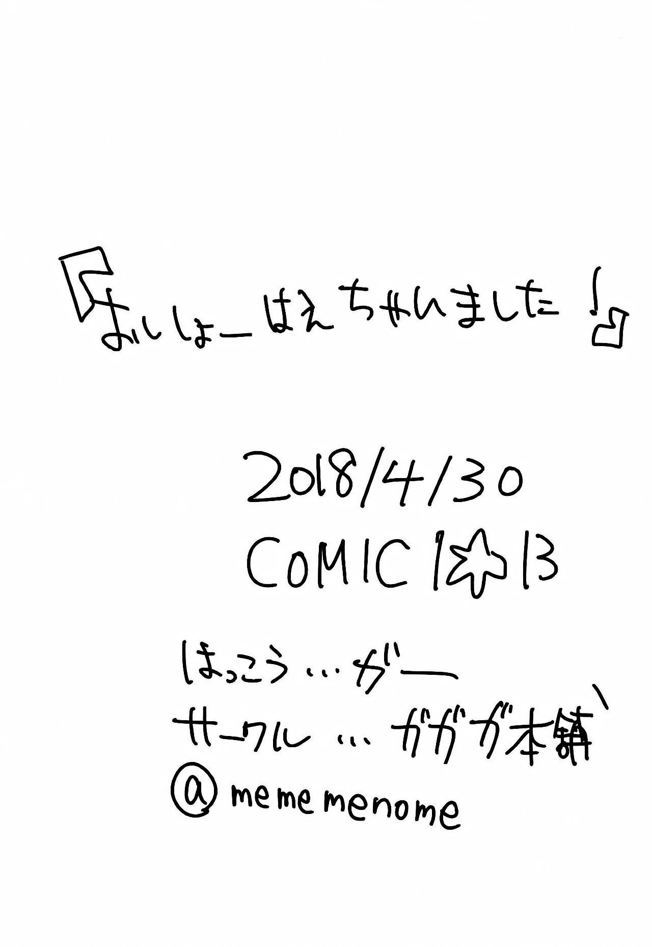 Oshishou! Haechaimashita! 18