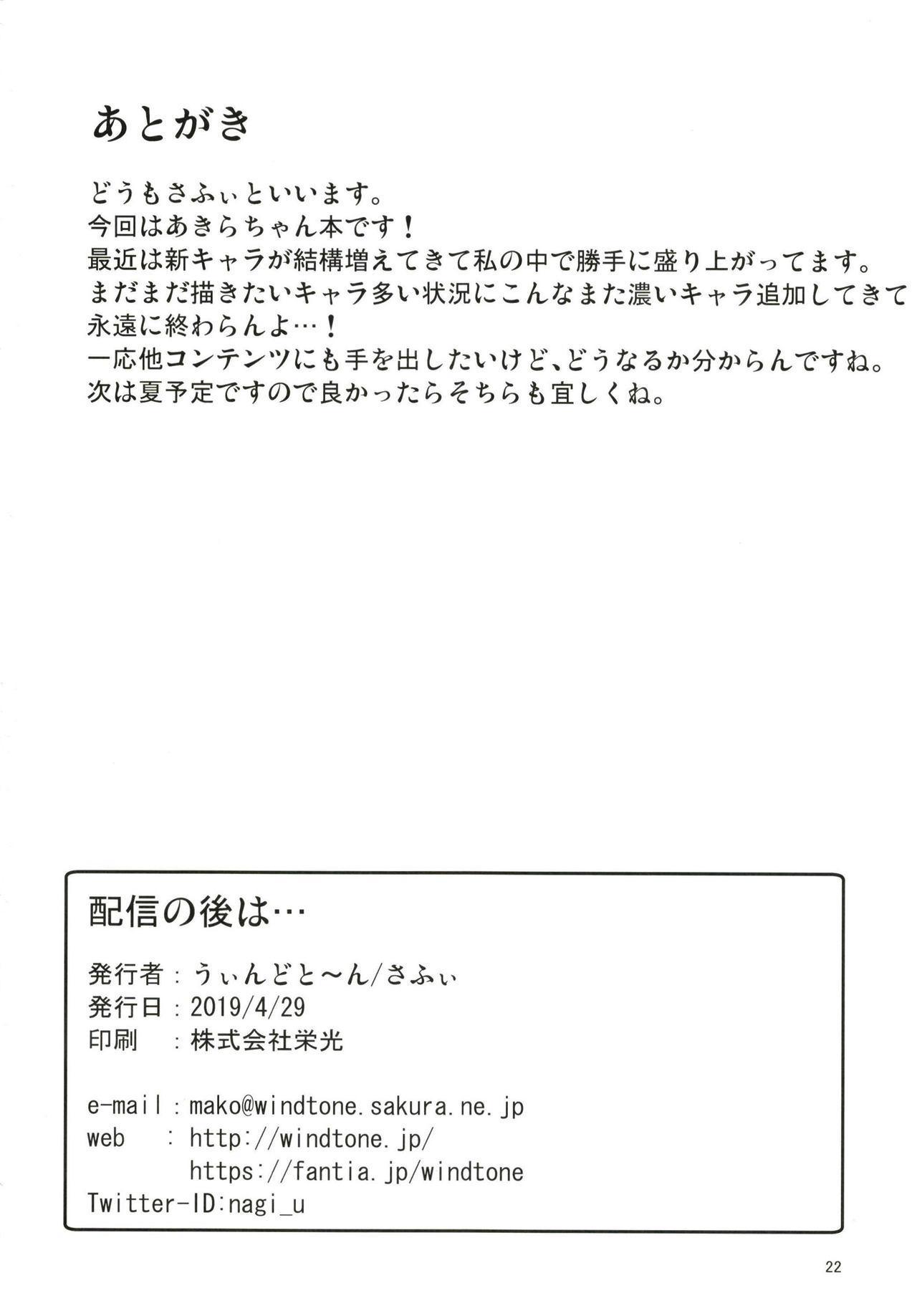 Haishin no Ato wa... 21