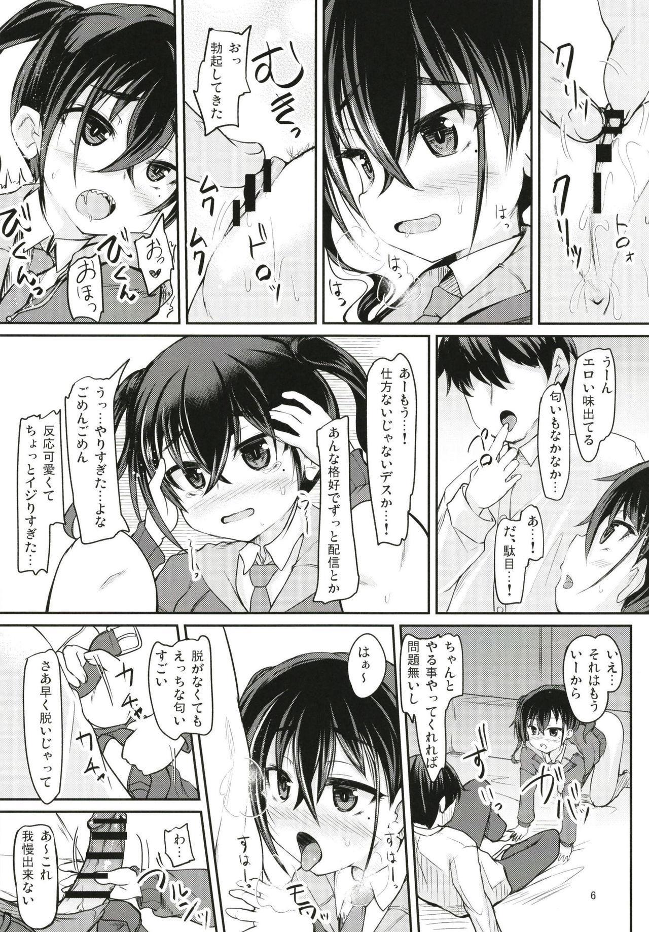 Haishin no Ato wa... 5