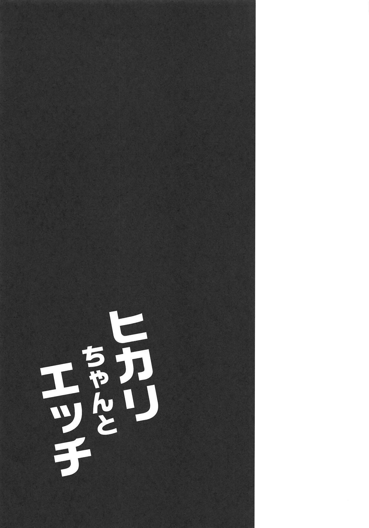 Hikari-chan to Ecchi 19