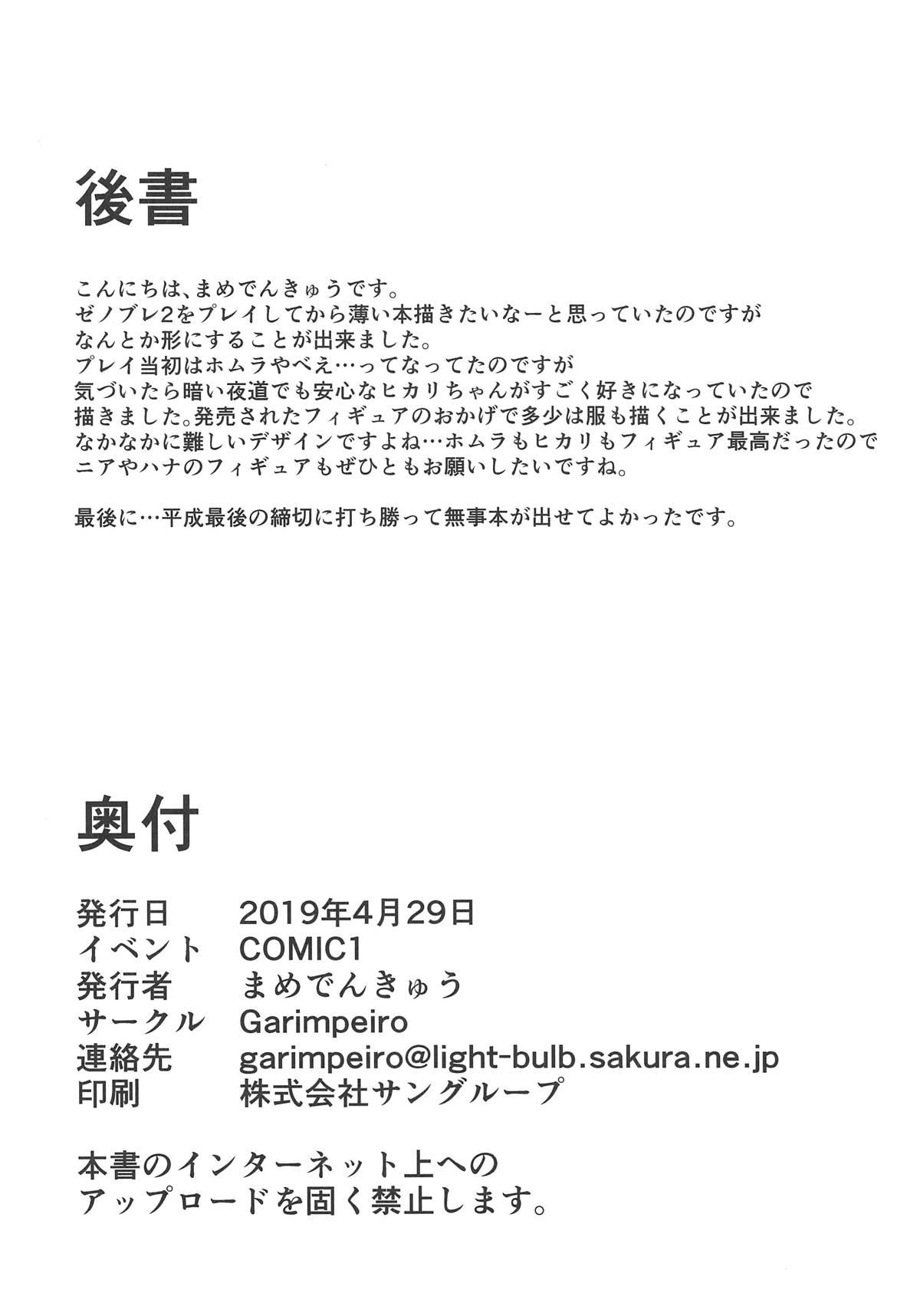 Hikari-chan to Ecchi 20