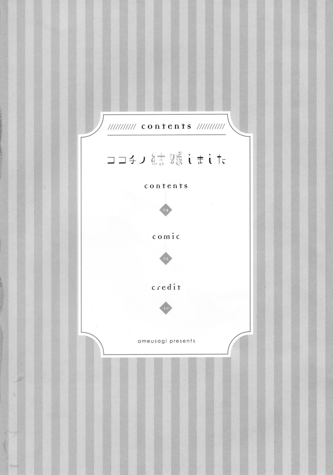 Koko Chino Kekkon Shimashita 3