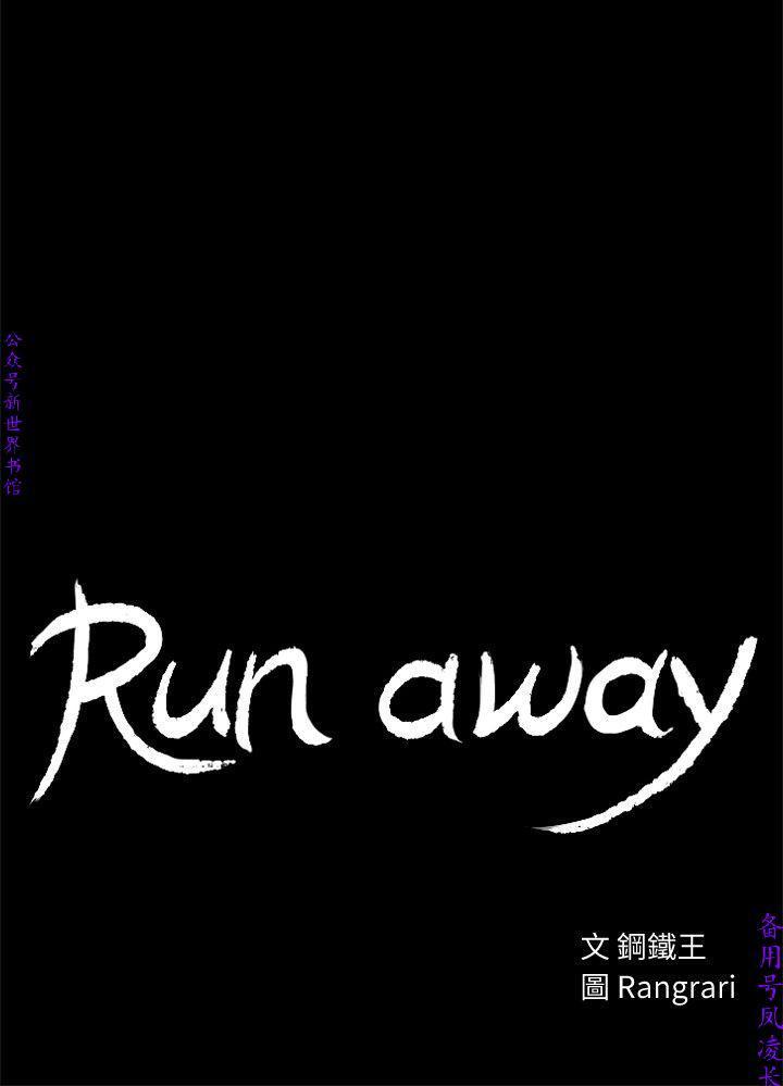 Run away 1-10【中文】 161
