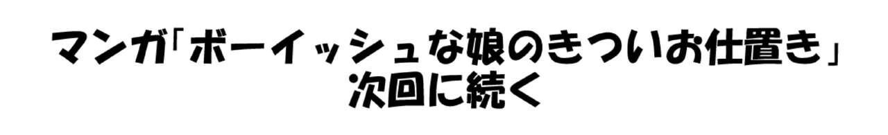 Oshiritataki sareru Onnanoko VOL. 9 15