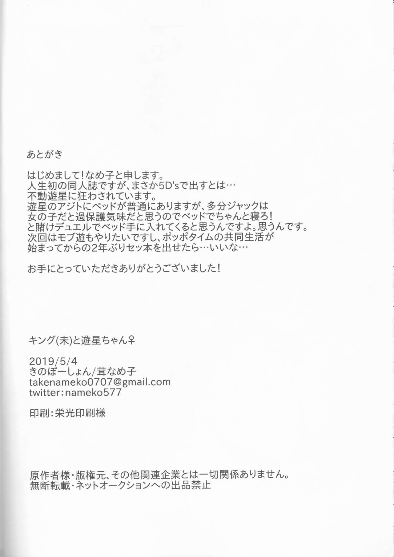 (Chou Ore no Turn 2019) [KINOPOTION (Take Nameko)] King (Mi) to Yusei-chan ♀ (Yu-Gi-Oh! 5D's) 21
