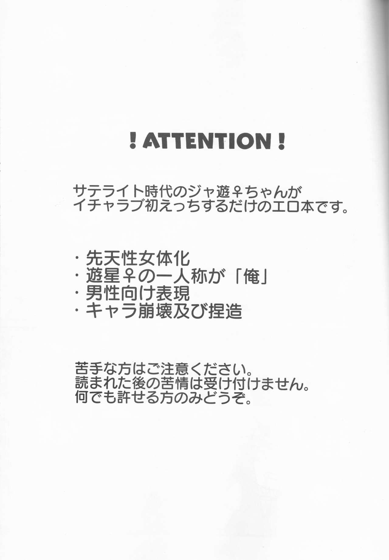 (Chou Ore no Turn 2019) [KINOPOTION (Take Nameko)] King (Mi) to Yusei-chan ♀ (Yu-Gi-Oh! 5D's) 2