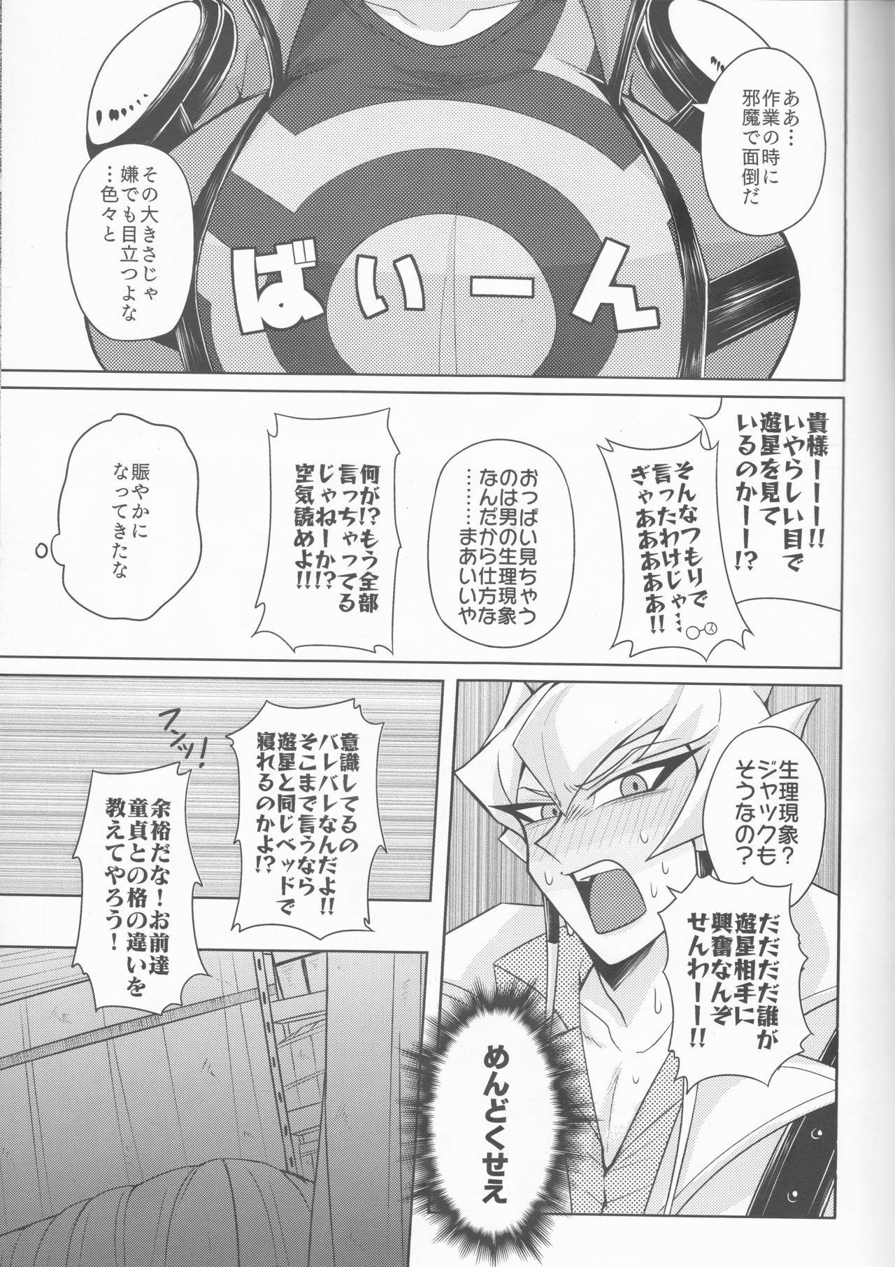 (Chou Ore no Turn 2019) [KINOPOTION (Take Nameko)] King (Mi) to Yusei-chan ♀ (Yu-Gi-Oh! 5D's) 4