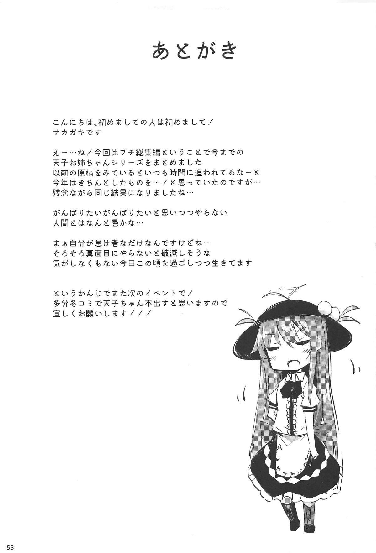 Tenshi Onee-chan Tsumeawase 49