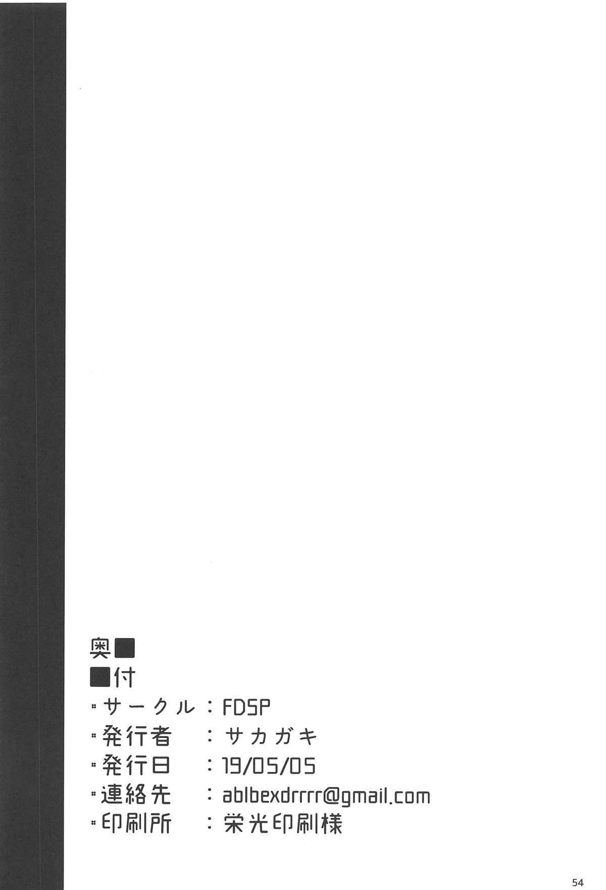 Tenshi Onee-chan Tsumeawase 50
