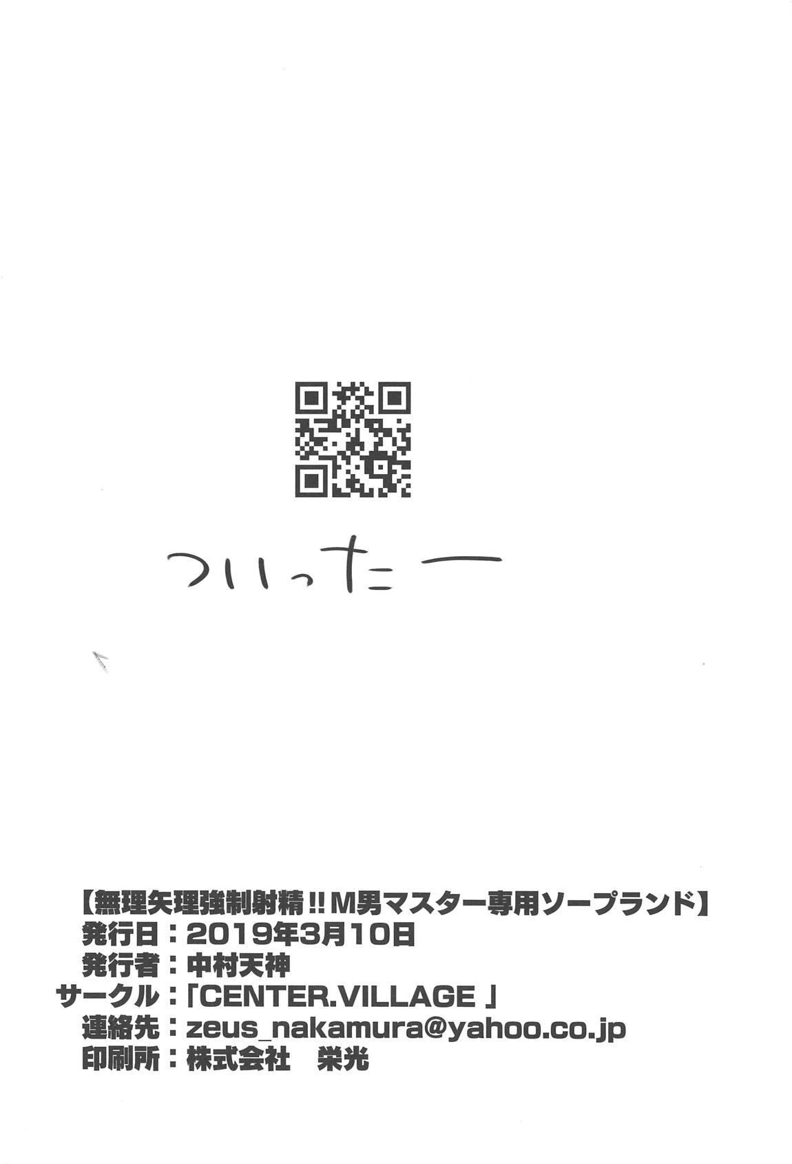 Muriyari Kyousei Shasei!! M-o Master Senyou Soapland 24